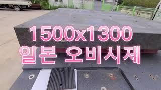 중고석정반, 일본 OBISHI KEIKI제. 1500X…