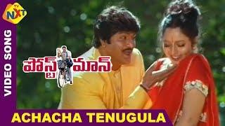 Postman-Telugu Movie Songs | Achacha Telugula Video Song | Soundarya | VEGA Music