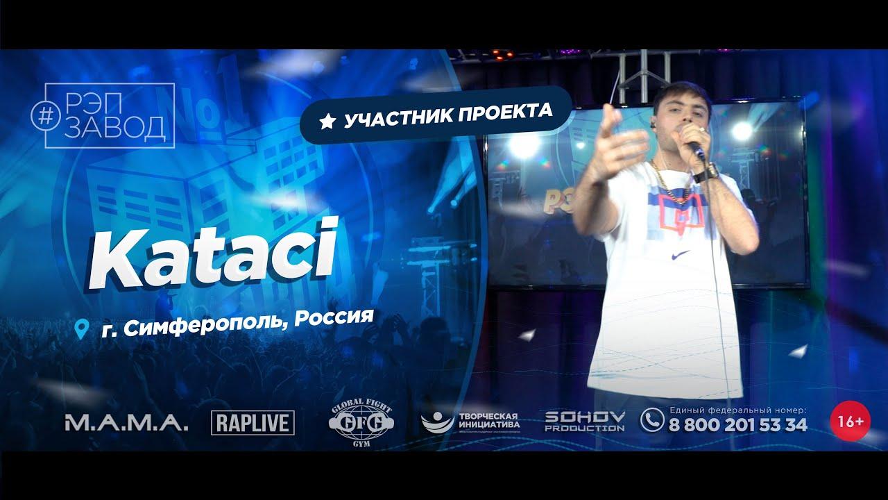 РЭП ЗАВОД [LIVE] Kataci (1001-й выпycк). 26 лет. Город: Симферополь, Россия.