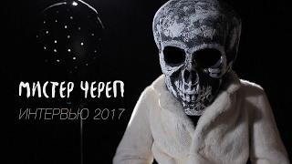 Мистер Череп - Интервью '17