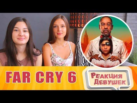 Реакция девушек - Far Cry 6 — Русский Трейлер (2020)/ Reaction
