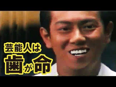 【なつかCM】サンギ アパガード(東幹久 高岡早紀)芸能人は歯が命②