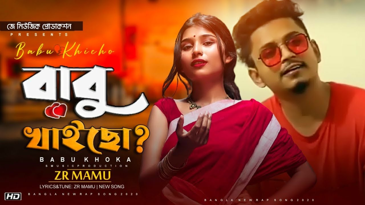 Download Babu Khaicho   বাবু খাইছো ?   DJ Maruf   Bangla New Song 2020_J Music Production