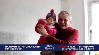 АСТА М - натяжные потолки в Киеве(, 2017-10-19T12:49:34.000Z)
