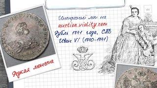 Violity - интересный лот (Рубль 1741)