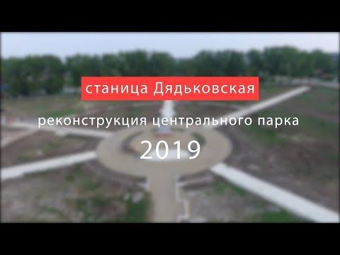 Кореновский район. Станица Дядьковская. Реконструкция центрального парка.