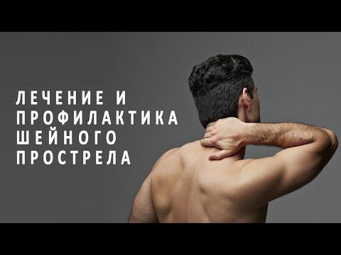 Лечение и профилактика шейного прострела (цервикаго)