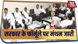 सरकार के फॉर्मूले पर हो रही है मंथन, बैठक में Uddhav, Pawar और Ahmed Patel मौजूद
