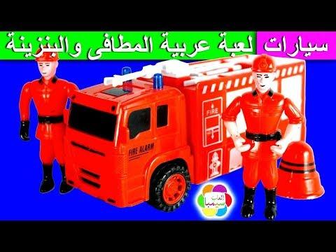 لعبة عربية المطافى والبنزينة الجديدة للاطفال العاب السيارات بنات واولاد gas station fire truck toy