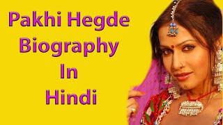 Pakhi Hegde Biography || पाखी हेगड़े भोजपुरी ड्रीम गर्ल बॉयोग्राफी || Vidya Roy