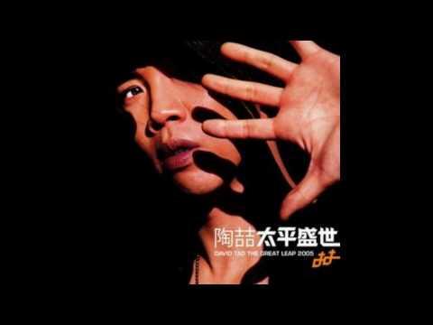 David Tao - Do you love me or him 陶喆 - 爱我还是他