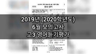 영어듣기평가 - 2019년 6월 고3 모의고사 영어듣기…