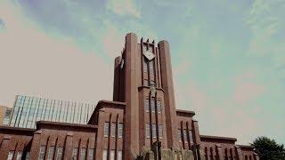 東京大学-卓越性と多様性の相互連環-