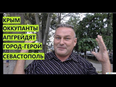 Крым. Оккупанты исподтишка апгрейдят Севастополь