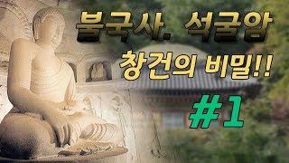 불국사 석굴암.. 그 창건의 비밀!!  #1