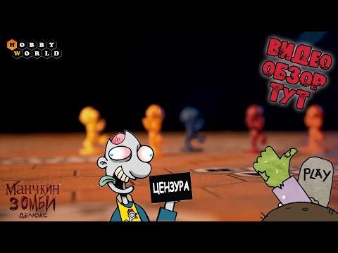 Манчкин Зомби Делюкс — краткий обзор настольной игры