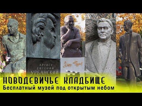 Бесплатный музей под открытым небом | Новодевичье кладбище
