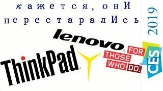 Lenovo на CES 2019: хорошо, когда есть, что показать!
