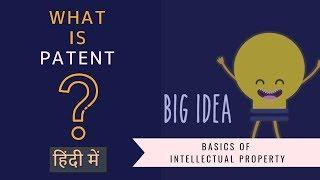 पेटेंट क्या है? | पेटेंट की मूल बातें । What is patent? | Basics of Patent in India.