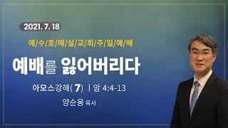 20210718 예수호매실교회 주일예배 - 아모스강해(…