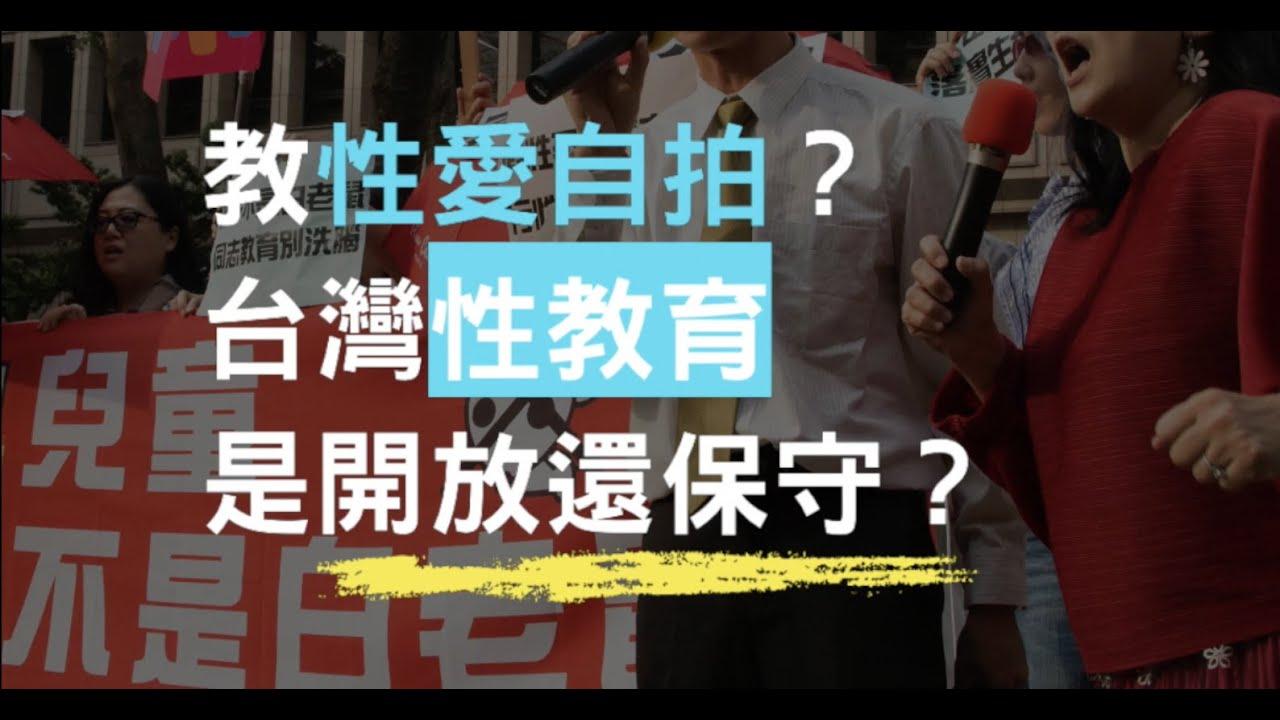 教性愛自拍?臺灣性教育是開放還保守?【公投翻譯蒟蒻 】#EP2 - YouTube