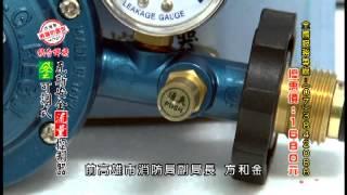 黑面哥代言 可調式瓦斯安全流量控制器
