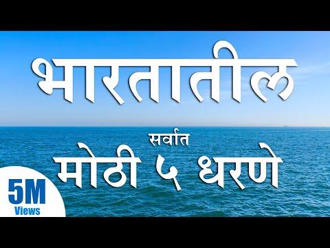 भारतातील सर्वात मोठी