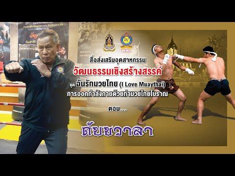 """สื่อส่งเสริมฯ ชุดฉันรักมวยไทย (I Love Muaythai) ท่าที่ 13 """"ดับชวาลา"""""""