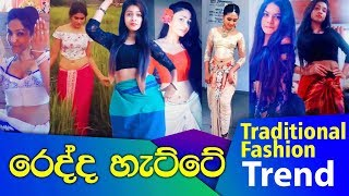 Traditional Costumes Trend in Sri Lanka | Traditional Fashion 🇱🇰