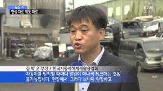 범법자 양산하는 폐차관리 제도 / YTN