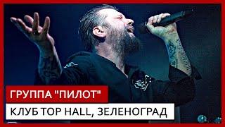 Группа «Пилот» в Top Hall, Зеленоград | 13.04.2019