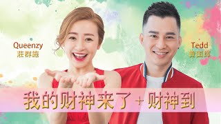 Download 2019 我的财神来了 + 财神到 | Queenzy 莊群施, Tedd 曾国辉 | 春天的愿望 Spring Wishes | Queenzy and Friends 2019 CNY MV Mp3
