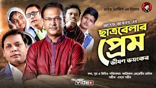 ছাত্রবেলার প্রেম,ভীষণ ভয়ংকর | Manik feat Asif Akbar | Bangla new song 2020