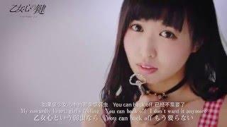 バクステ外神田一丁目 - 乙女心の鍵(ショートバージョン)