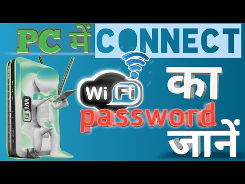 Computer me connected wifi ka password kaise pata kare\2019\... A pair of knowledge