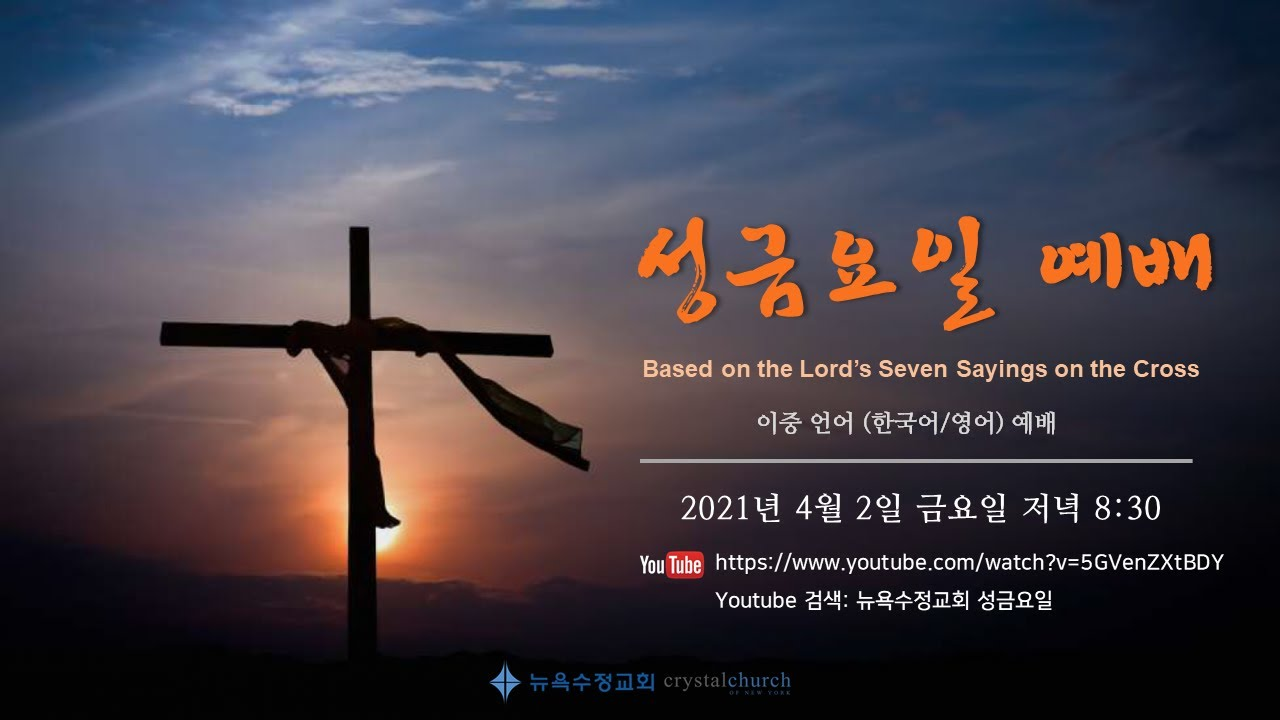 2021 성금요일 예배 영상