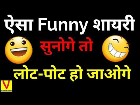 Funny Shayaris In Hindi   Funny Shayari Video   Funny शायरी   Funny Comedy Shayari