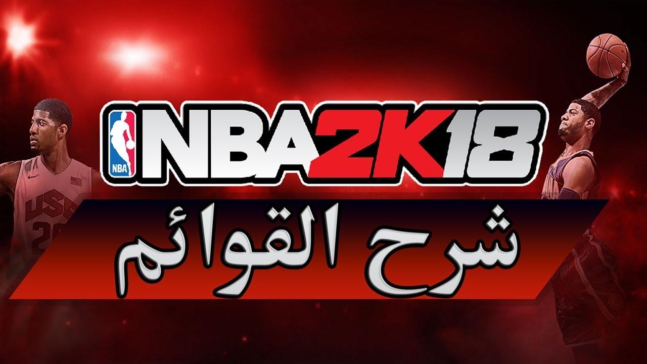 شرح جميع قوائم لعبة NBA2K18 ( توكي 18 )