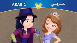 Sofia the First (Arabic) Good Little Witch - Ballad