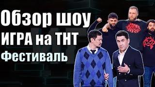 Обзор фестиваля ИГРЫ на ТНТ