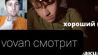 Vovan смотрит мои реакции на его клипы супер премьера!!!