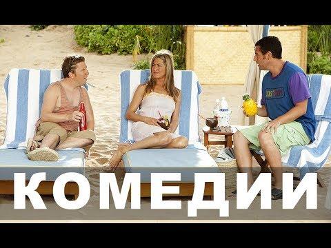 Комедии про отпуск и каникулы   Топ-7