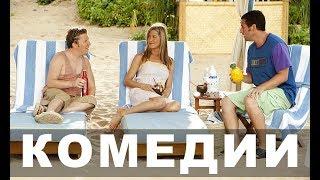 Комедии про отпуск и каникулы | Топ-7