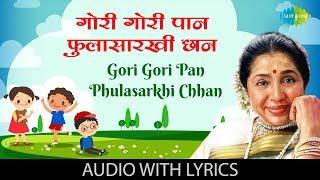 Gori Gori Pan Phulasarkhi Chhan with lyrics | Asha Bhosle | Kilbil