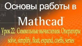 Символьные вычисления. Операторы solve, simplify, float, expand, coeffs, series. Урок 22