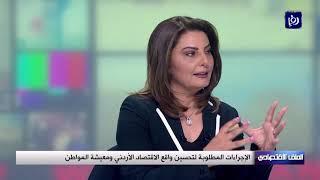 الملف الاقتصادي - الإجراءات المطلوبة لتحسين واقع الاقتصاد ومعيشة المواطن (26/10/2019)