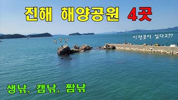 전노캠#18 진해 해양공원 캠낚,생낚 포인트 4곳