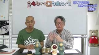 大石先生流!2017年5月の運勢ランキング!(前編) 【うらない君とうれ...