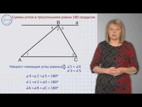 Видеоурок сумма углов треугольника 7 класс