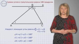 Геометрия 7 класс. Сумма углов треугольника
